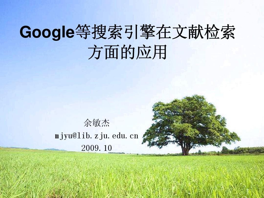 6GOOGLE等搜索引擎在文献检索方面的应用