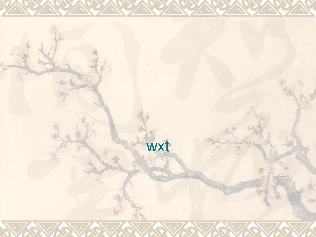 蒙古族风俗文化ppt图片