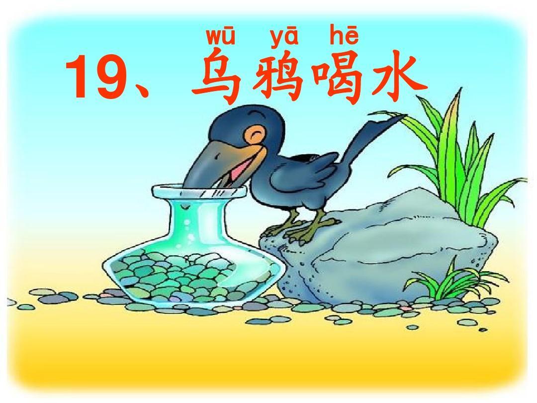 新人教版(2016新版)小学语文一年级上册乌鸦喝水课件1图片