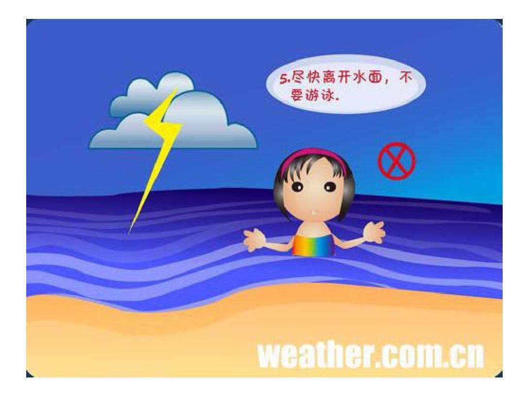 防雷电安全教育卡通ppt 打雷图片卡通图片