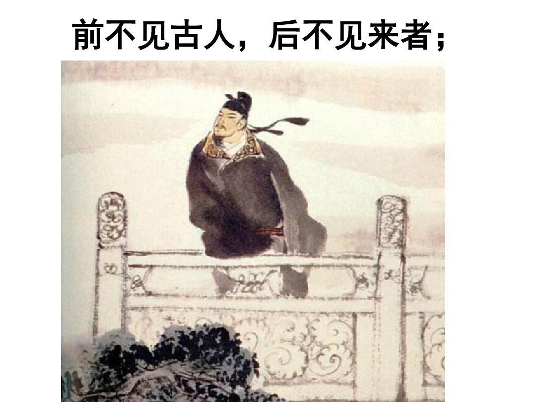 陈子昂 《登幽州台歌》配图欣赏ppt图片