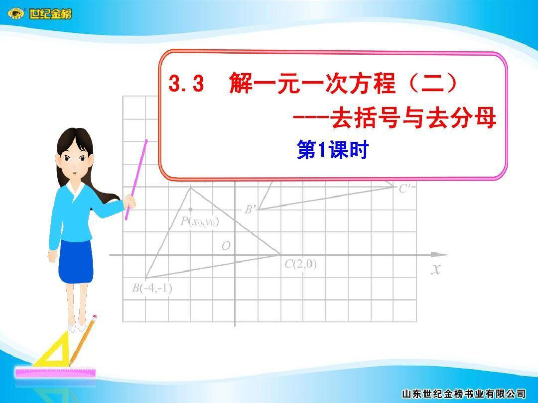 3.3_解一元一次方程(二)――去括号与去分母_第1课时