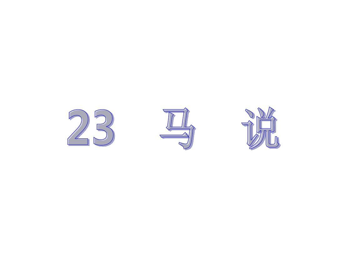 【SQDH】2015-2016学年(人教版)八年级语文下册:23 马 说