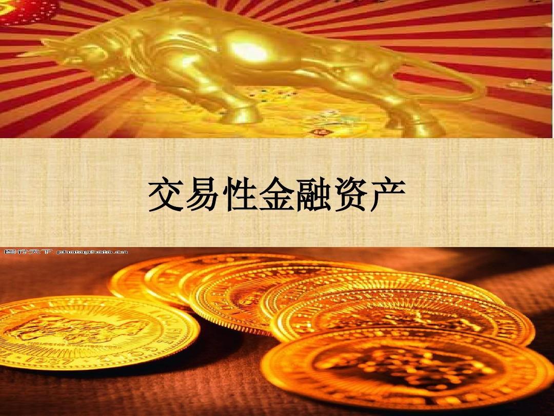 海外并购交易融资法律与实践_担保 融资 性_交易性金融资产