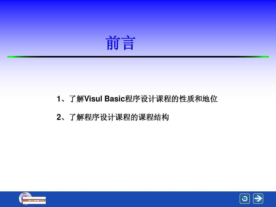 VB程序设计课件第1章