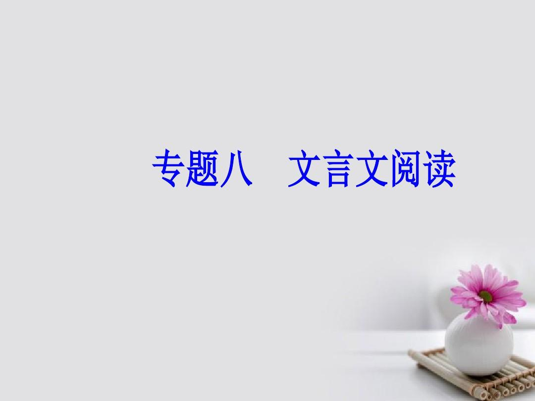 课件高中一轮突破句式八文言文阅读第三节专题和交换方法高中复习核心日翻译女语文生大图片