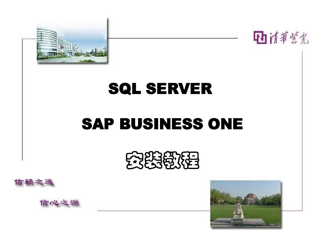 sql server 下载