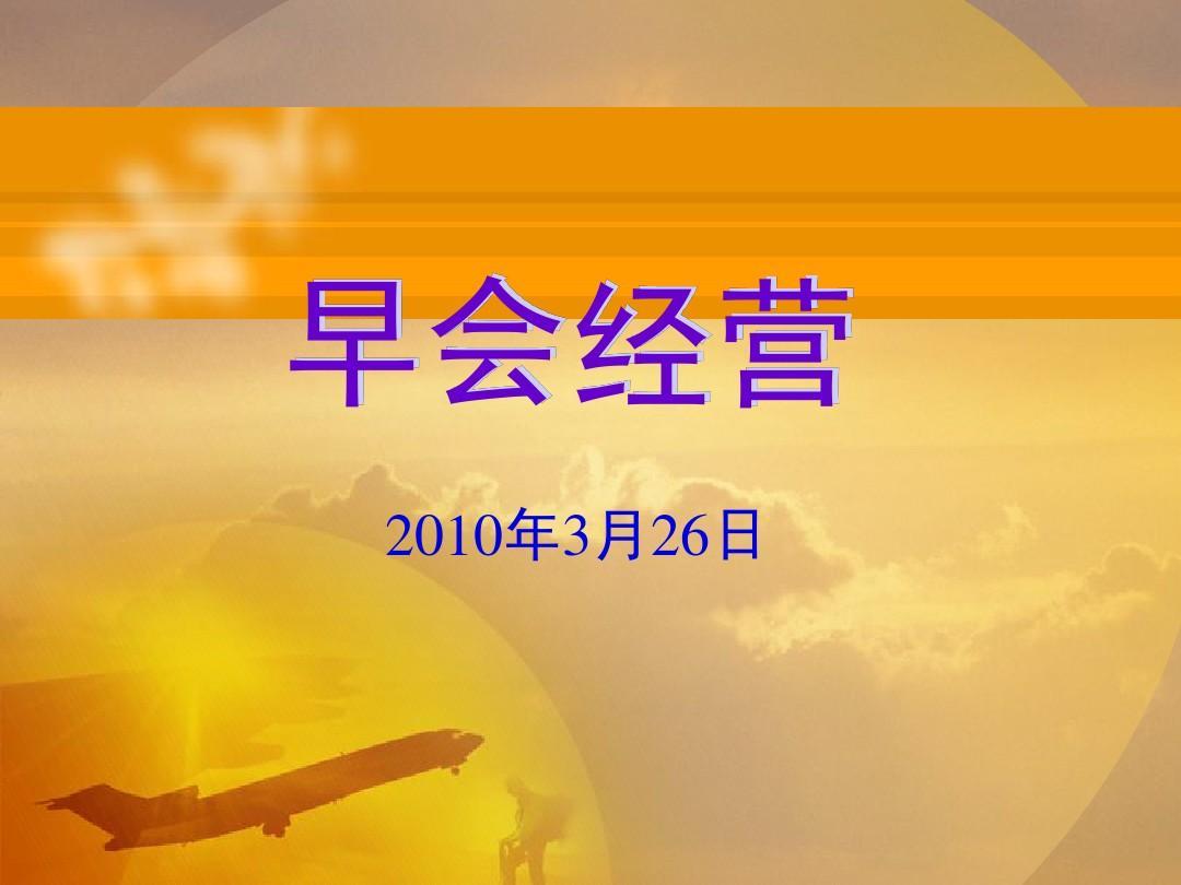 保险公司晨会-20ppt