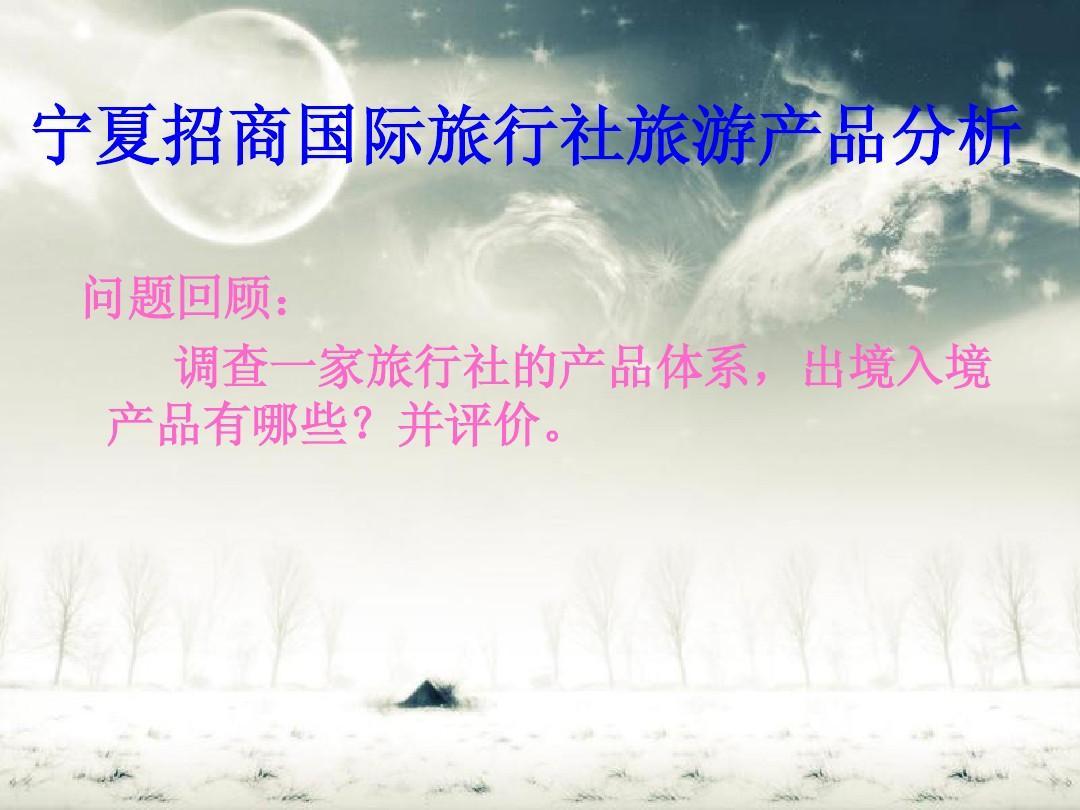 宁夏招商国际旅行社旅游产品分析(2)PPT