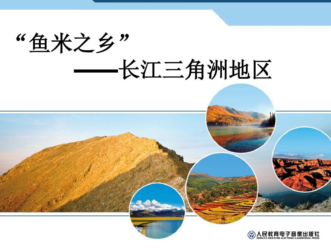 """""""鱼米之乡""""──长江三角洲地区"""