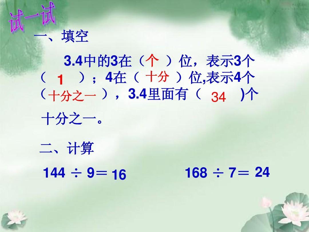 西师版五(上)课时小学是小数的整数年级第一数学ppt除数一除法诚信教育教学v课时图片