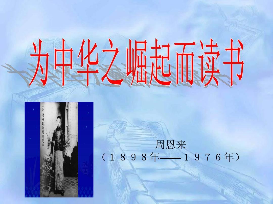 免费文档 所有分类 小学教育 语文 四年级语文 25 为中华之崛起而读书图片