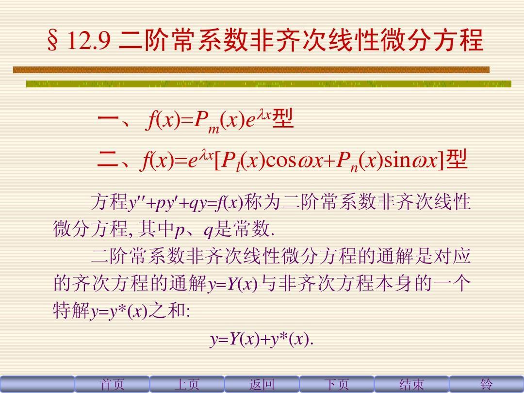 二阶常系数非齐次线性微分方程PPT_word文档