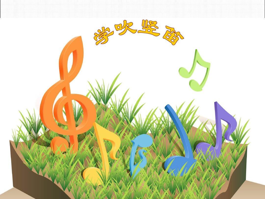苏教版小学音乐四竖笛教案《文库》太阳PPT课件下册v小学百度年级图片