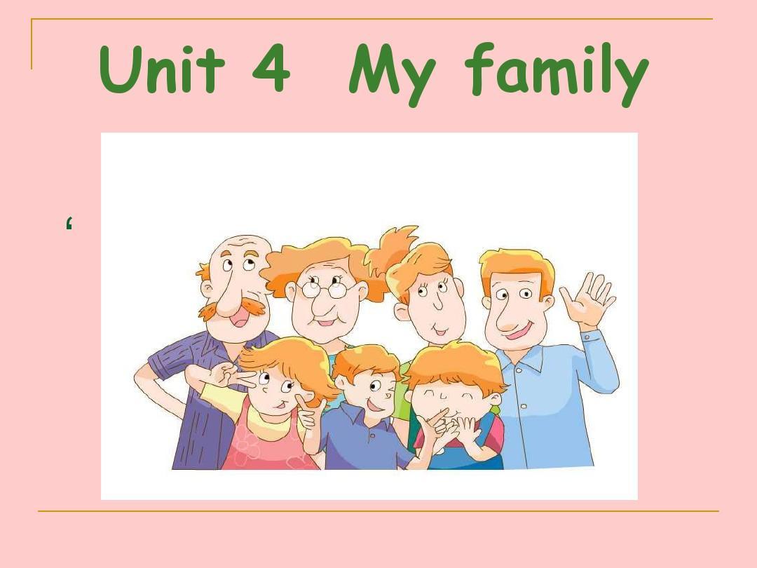 myfamily_(新编)牛津译林苏教版三年级英语上册unit4 my family