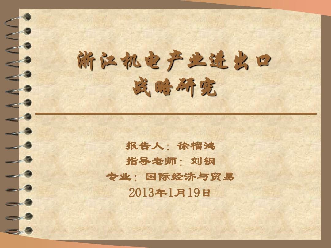 浙江机电产业进出口战略研究_开题报告ppt