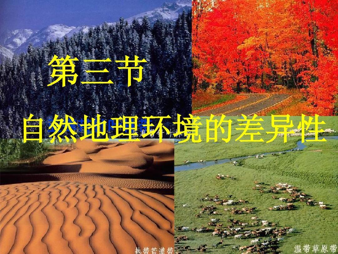第三节    自然地理环境的差异性