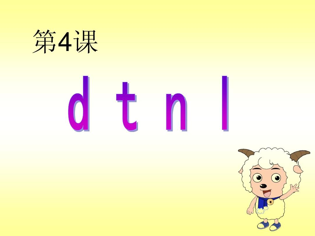 苏教版小学语文一年级拼音课件dtnl