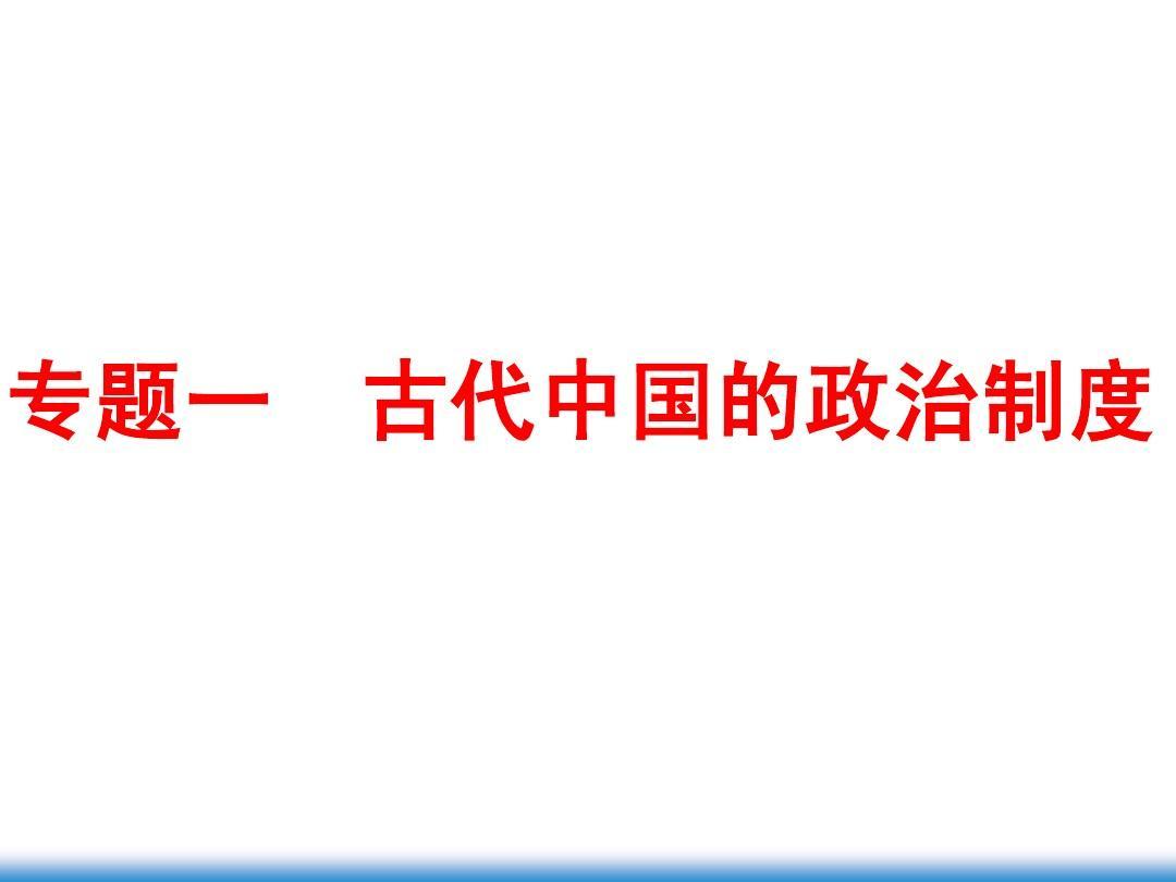 古代中国的政治制度知识总结与习题