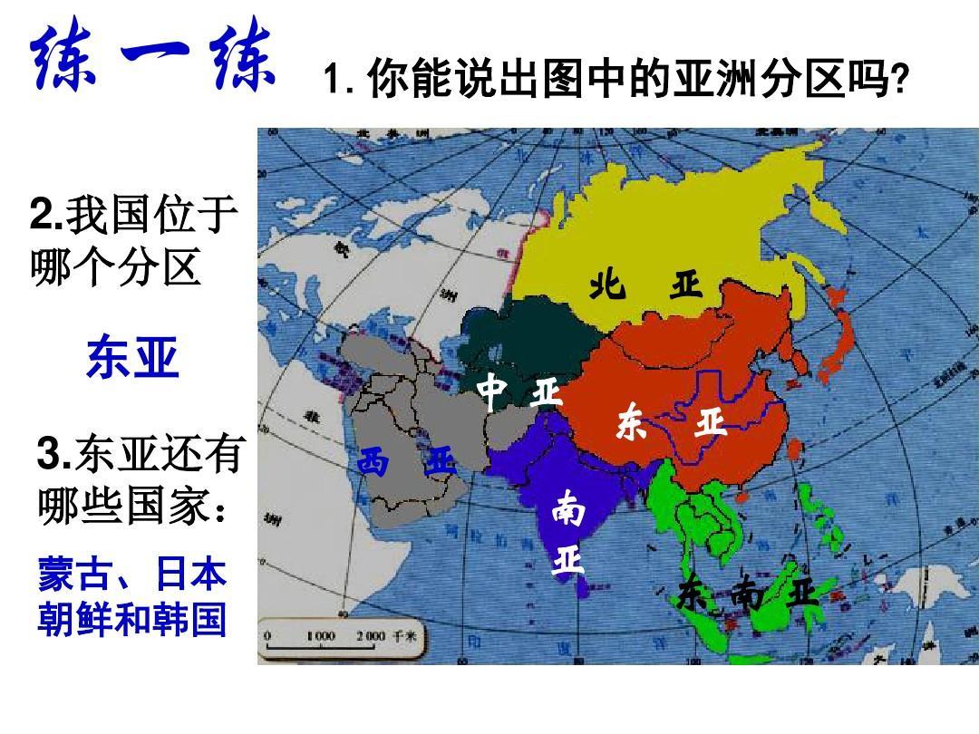 亚洲地理分区_你能说出图中的亚洲分区吗? 北 亚 中亚 西 亚 南 亚 东 亚 东亚 3.