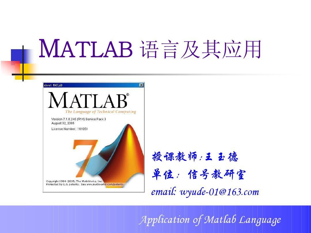 matlab教程下载_matlab教程ppt_word文档在线阅读与下载_文档网