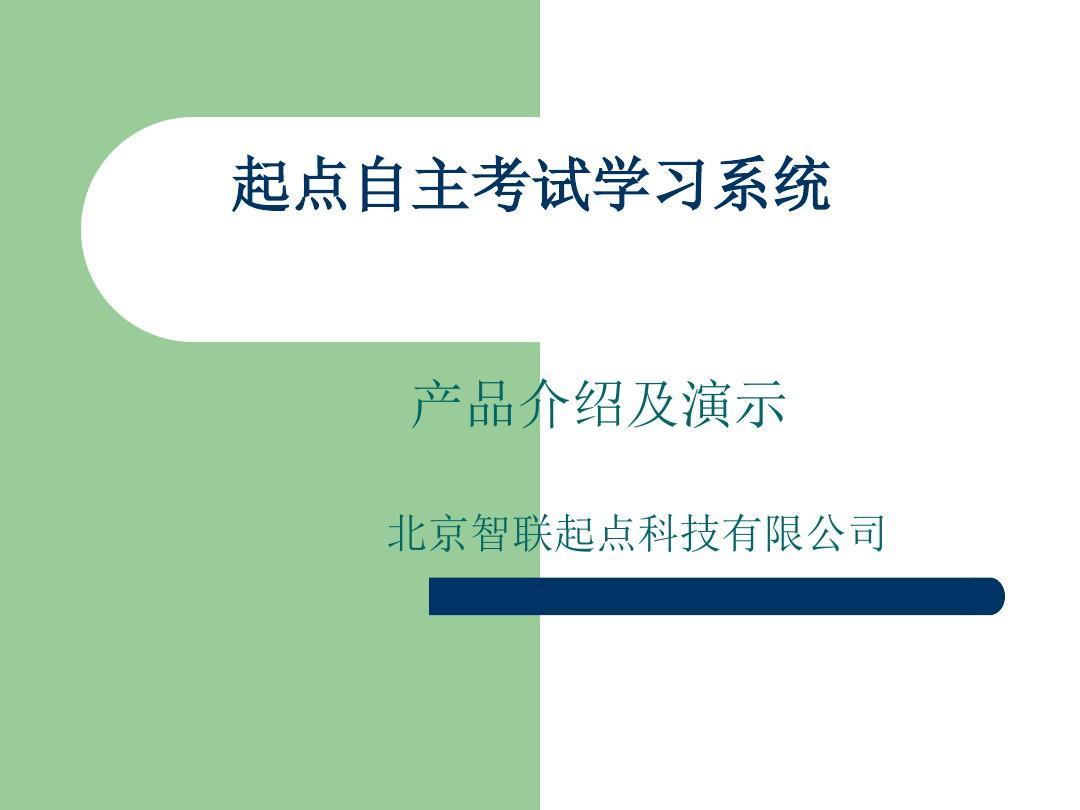 起点自主考试学习系统-辽宁中医药大学图书馆