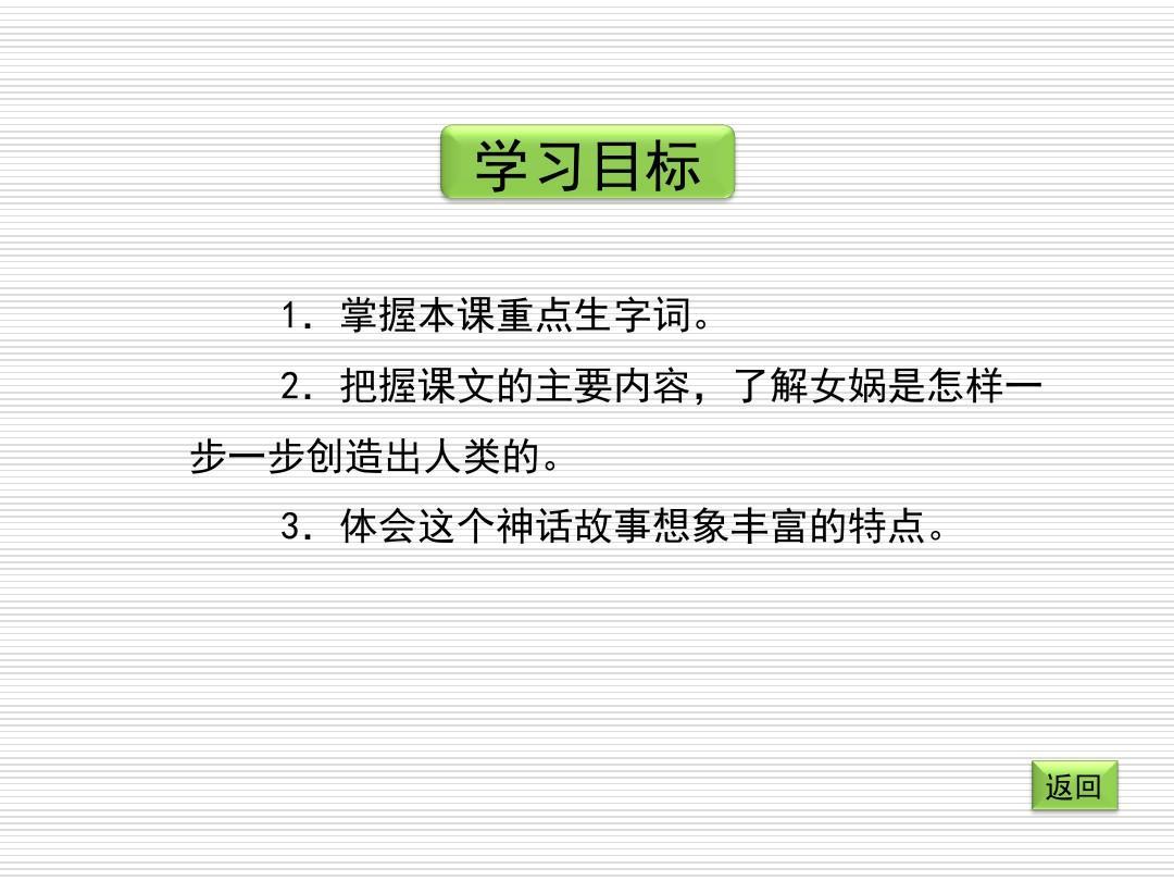 最新北京课反思七溶液教学下册形成课语文:第17课《女娲造人》ppt课件的公开年级改版图片