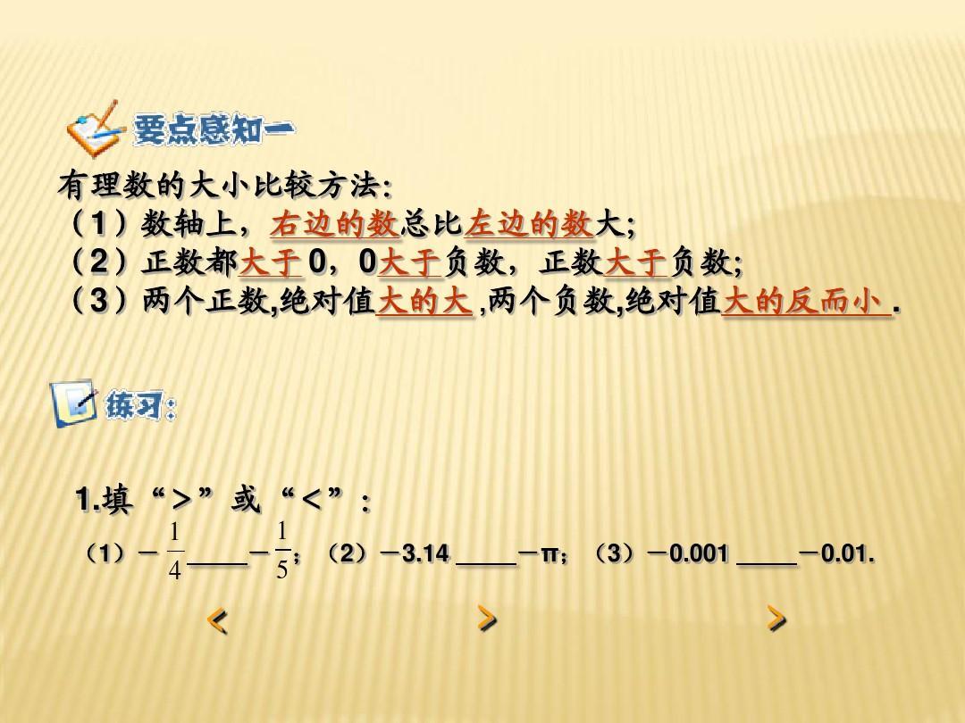 3 有理数大小的 比较课件 湘教版 七年级数学上册 1.
