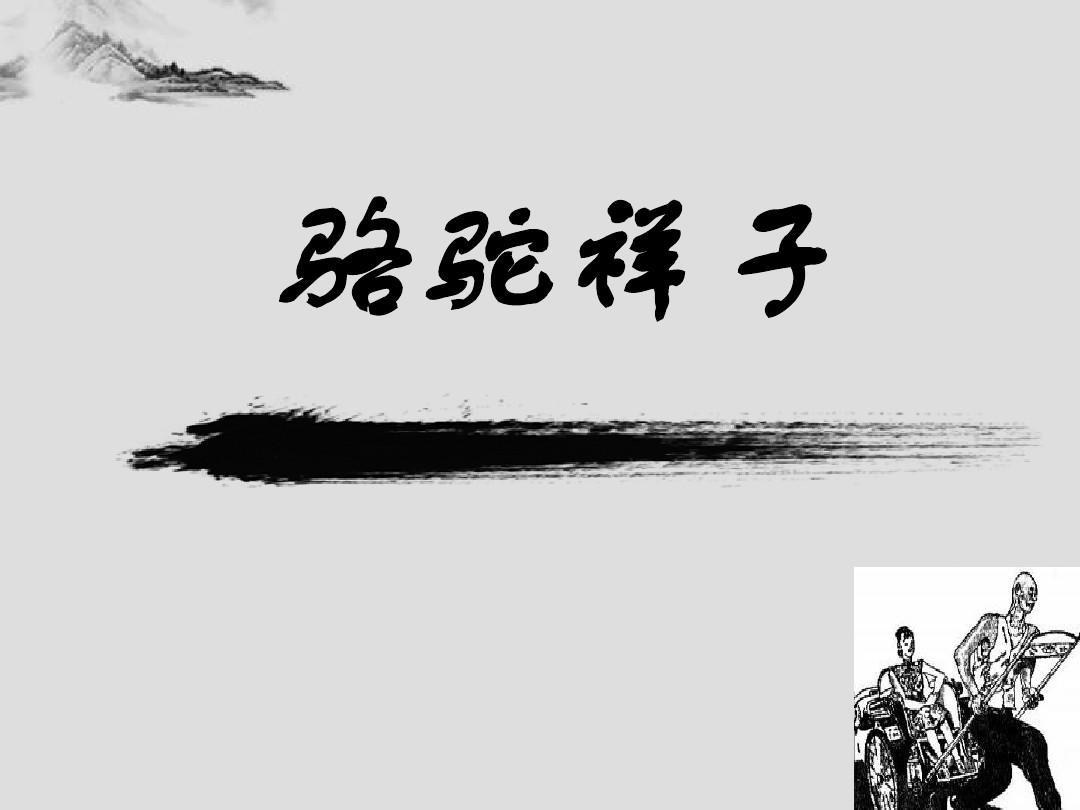 文学翻译批评之骆驼祥子ppt_word文档在线阅读与下载