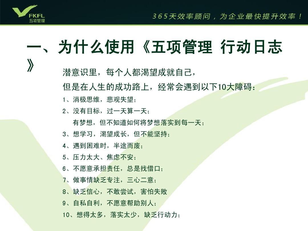 李践【五项管理培】[1]1ppt
