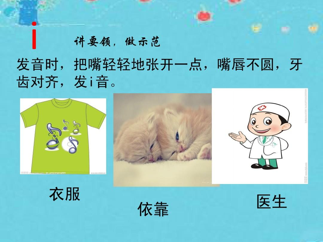 汉语拼音 iuv 第8页 (共31页,当前第8页) 你可能喜欢 汉语拼音aoe