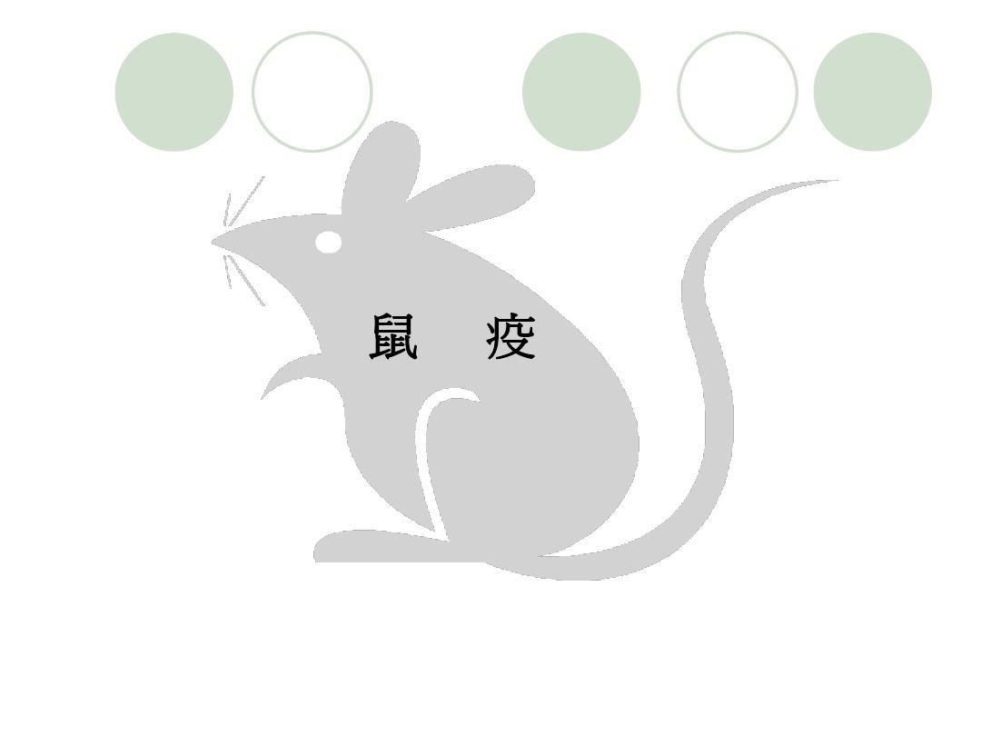 现状 (一) 形态 鼠疫耶尔森菌为两端钝圆, 两极浓. 鼠疫疫源地调查图片