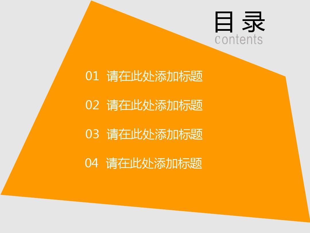 ppt目录大全素材图片