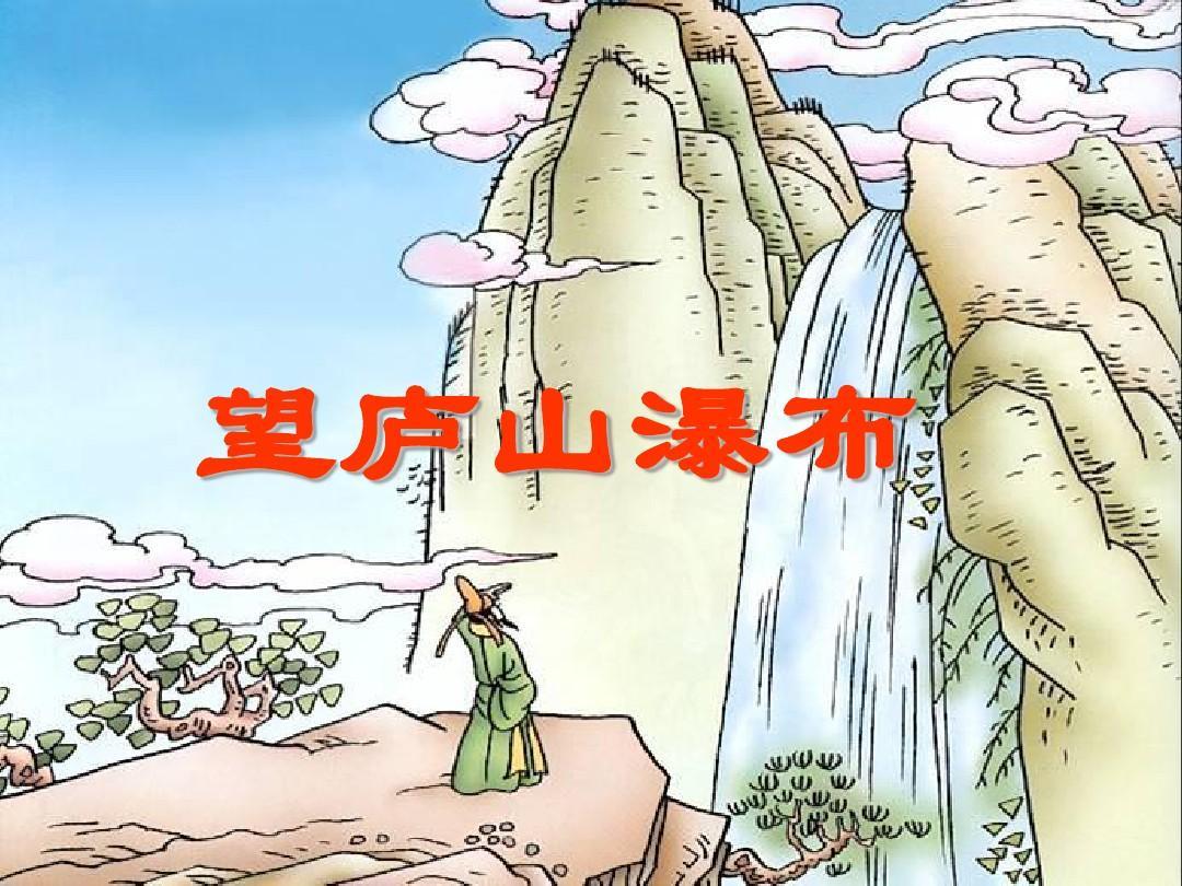 二年级语文_下册_人教版_第17课_古诗两首_望庐山瀑布图片