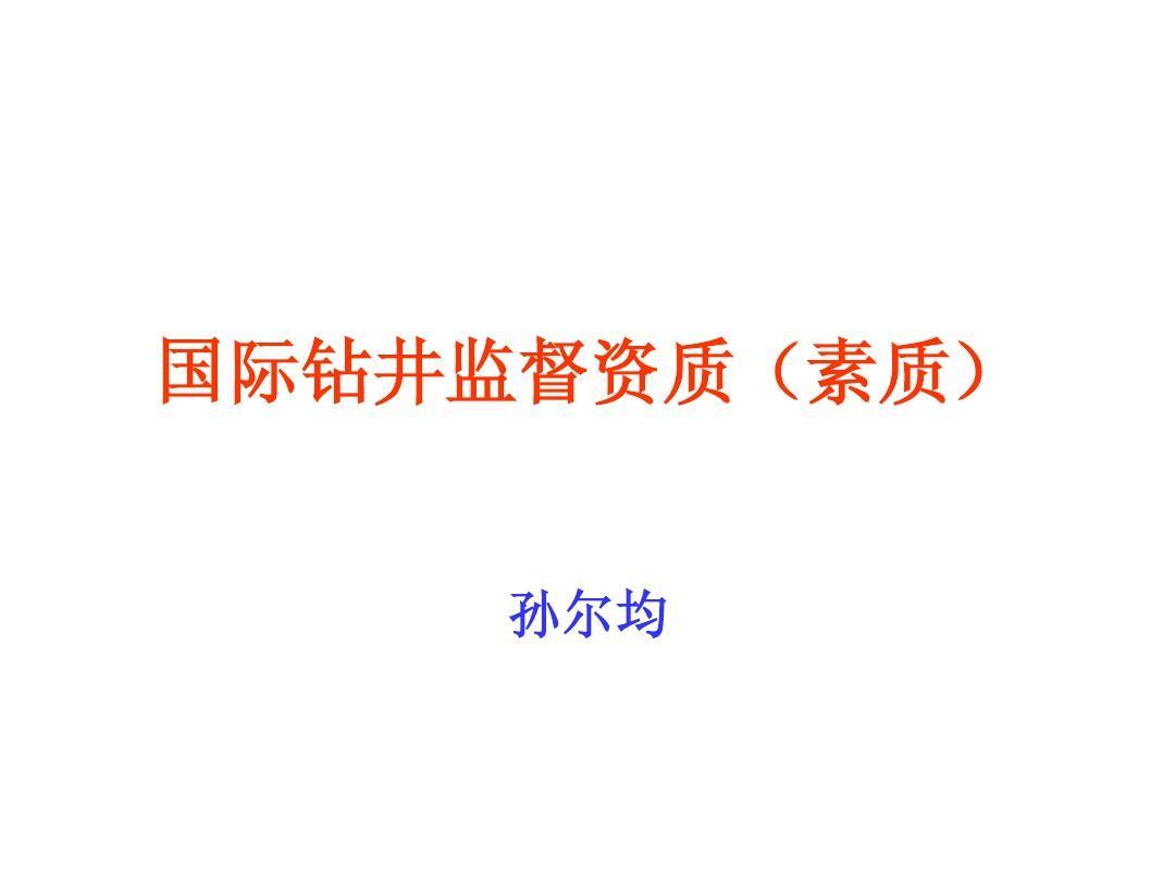 02-国际钻井项目监督资质(素质)