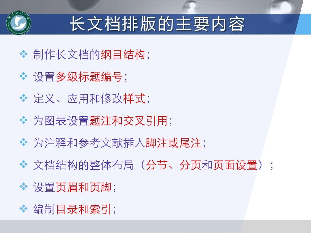 word 2010 长文档排版教程ppt图片