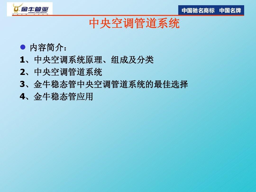 01 00 中央空调管道系统应用PPT