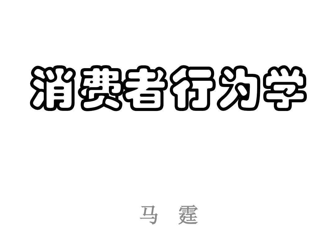 消费者行为学ppt_马霆 消费者行为03ppt