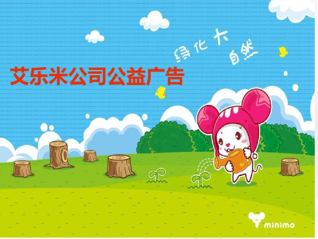 艾乐米动漫公益广告系列ppt图片