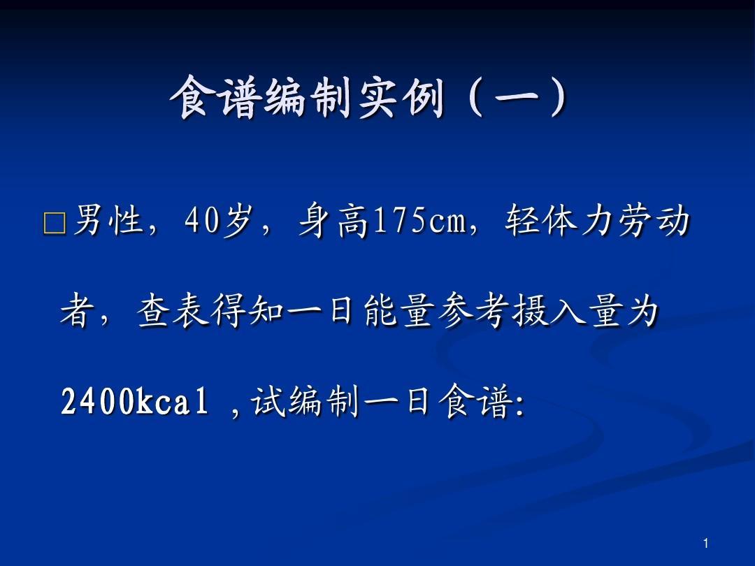 1.食谱编制实例(一)