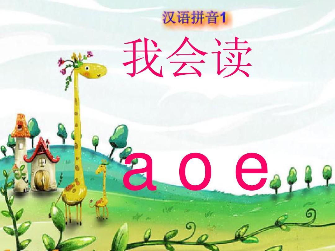 请教汉语拼音aoe里o的读音