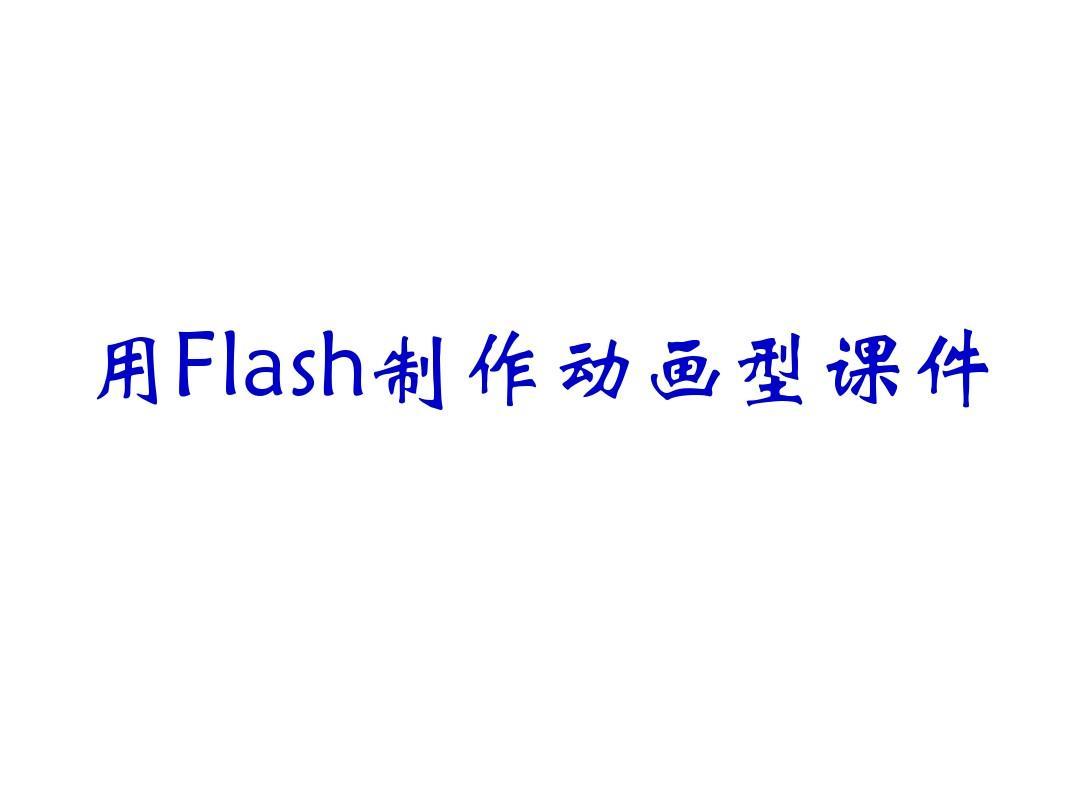 7用flashv课件课件型动画详细版雨的教材电子四季图片
