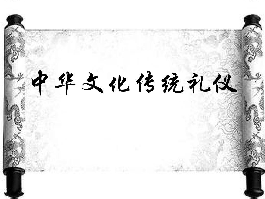 中华文化传统礼仪ppt图片