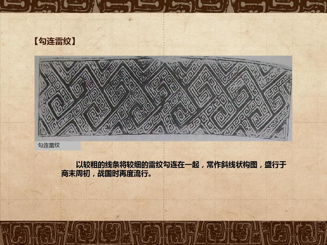 文档网 所有分类 人文社科 设计/艺术 青铜器装饰纹样调研ppt  第40页图片