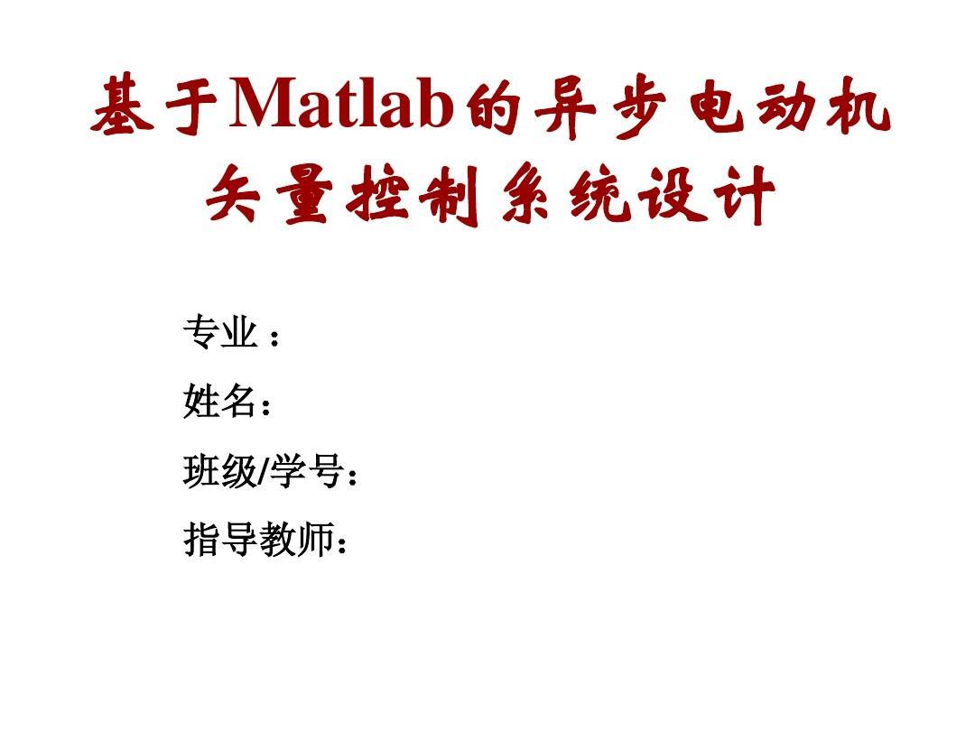 基于Matlab的异步电动机PPTpython的gui绘制图形图片