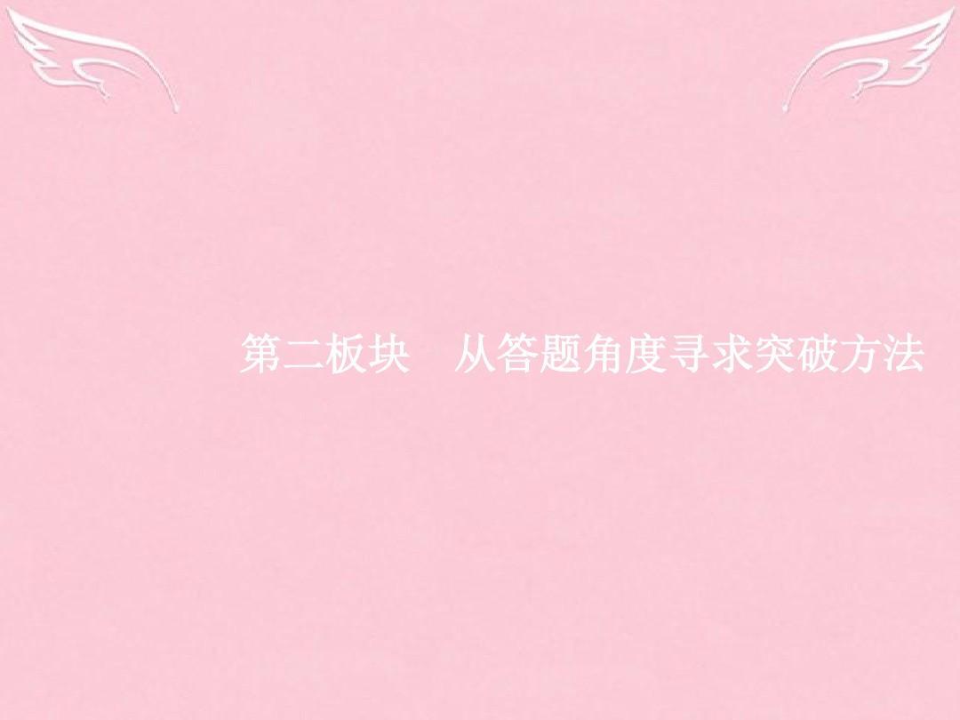 2017版高三语文一轮复习 第1部分 专题一 识记现代汉语普通话常用字的字音 2 从答题角度寻求突破方法课件答案PPT