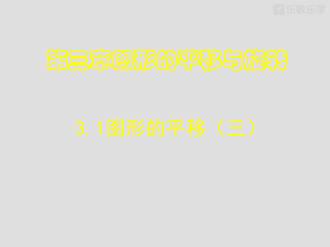 八年级下册北师大版3.1.3图形的平移(三)课件