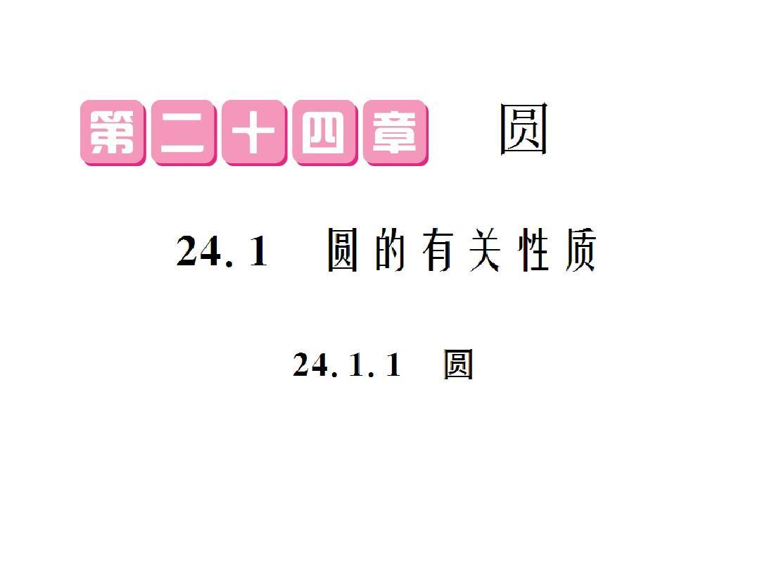 人教版九年级数学上教师用书课件24.1.1圆