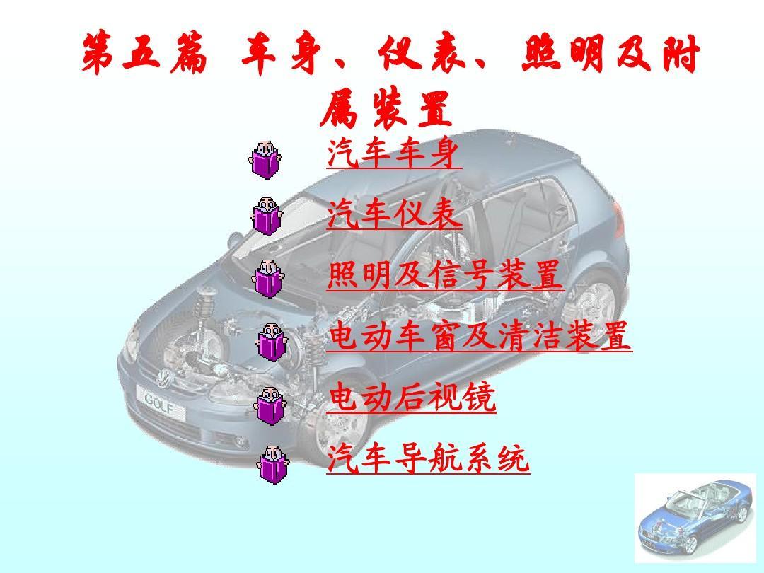 车身、仪表、照明及附属装置