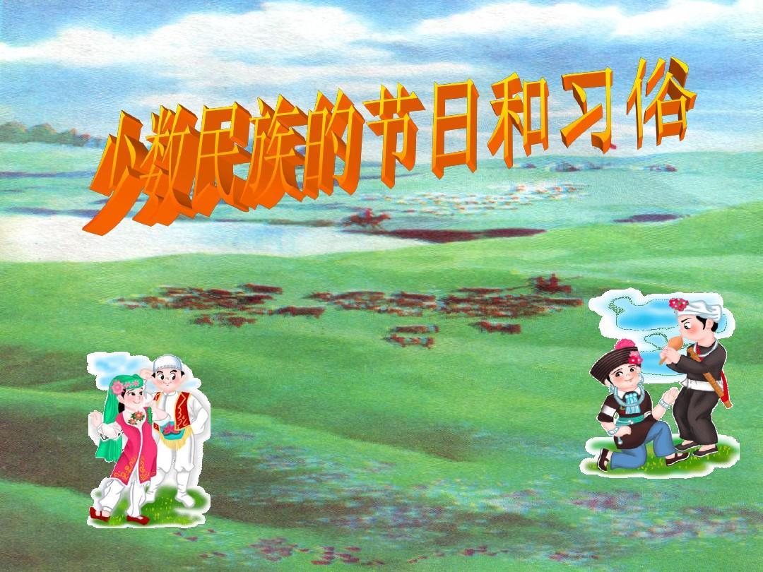 少数民族传统节日小报